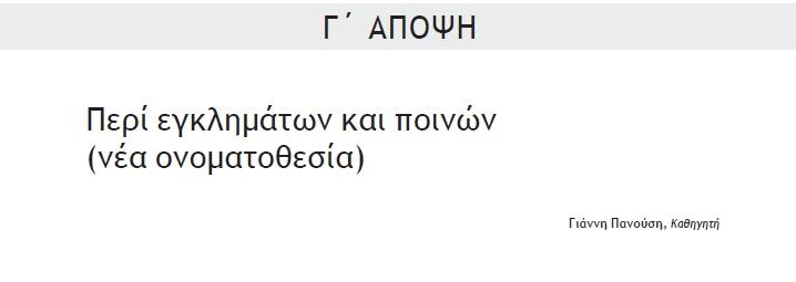 apopsi panousi