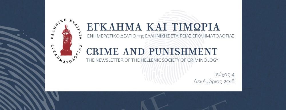 Έγκλημα και Τιμωρία Τεύχος 4ο