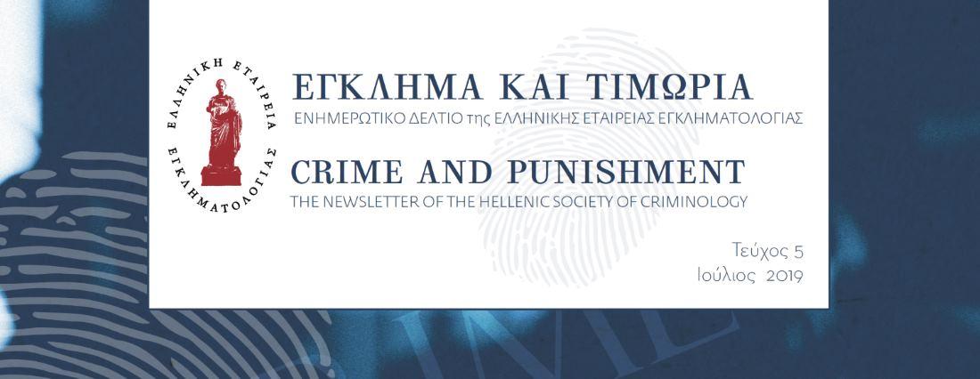 Έγκλημα και Τιμωρία Τεύχος 5ο