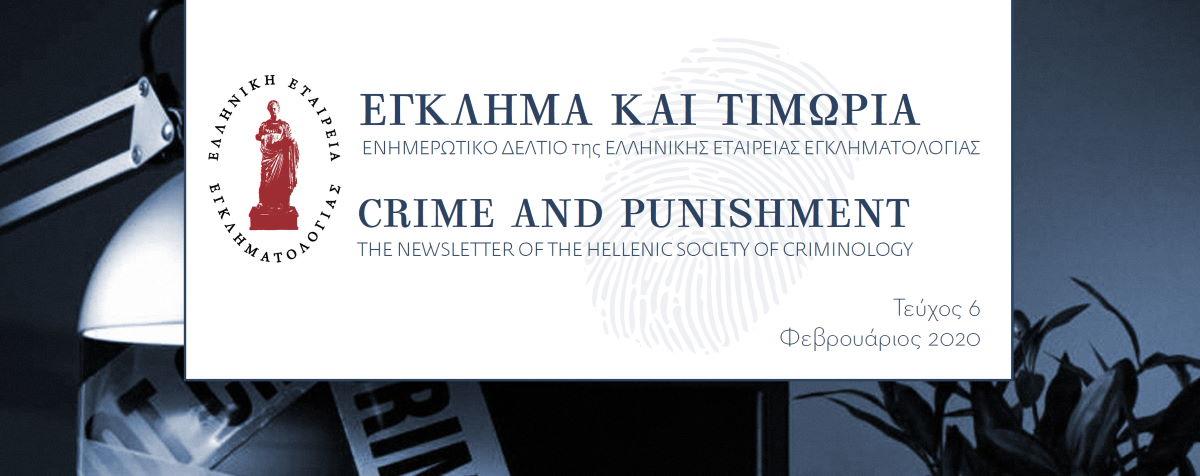 Έγκλημα και Τιμωρία Τεύχος 6ο