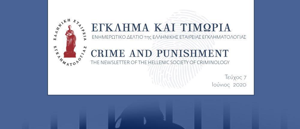Έγκλημα και Τιμωρία Τεύχος 7ο