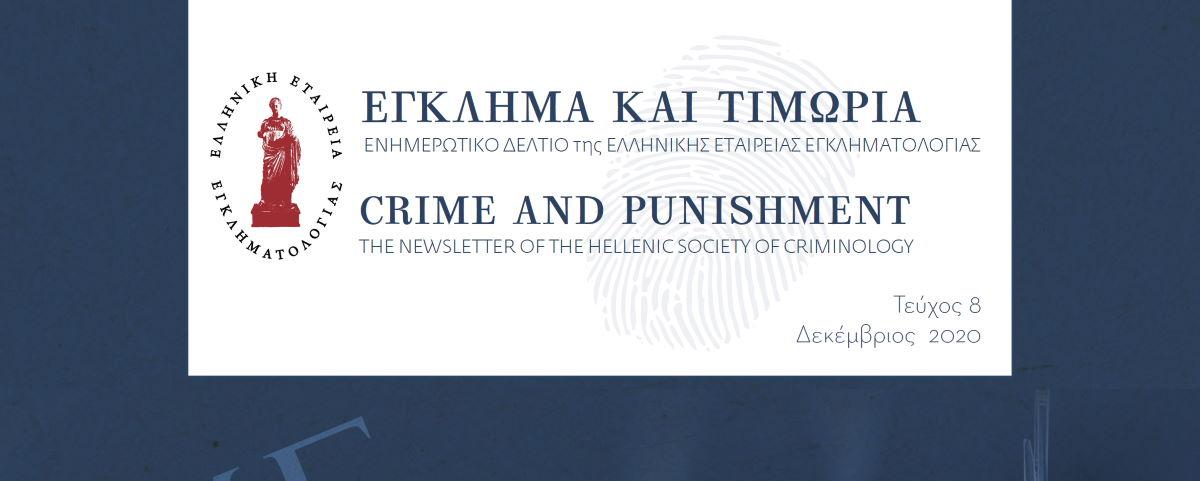 Έγκλημα και τιμωρία τεύχος 8